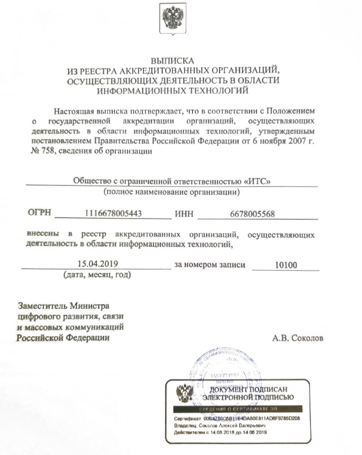 ИТ аутсорсинговая компания ИТС, выписка из реестра аккредитованных компаний (2)