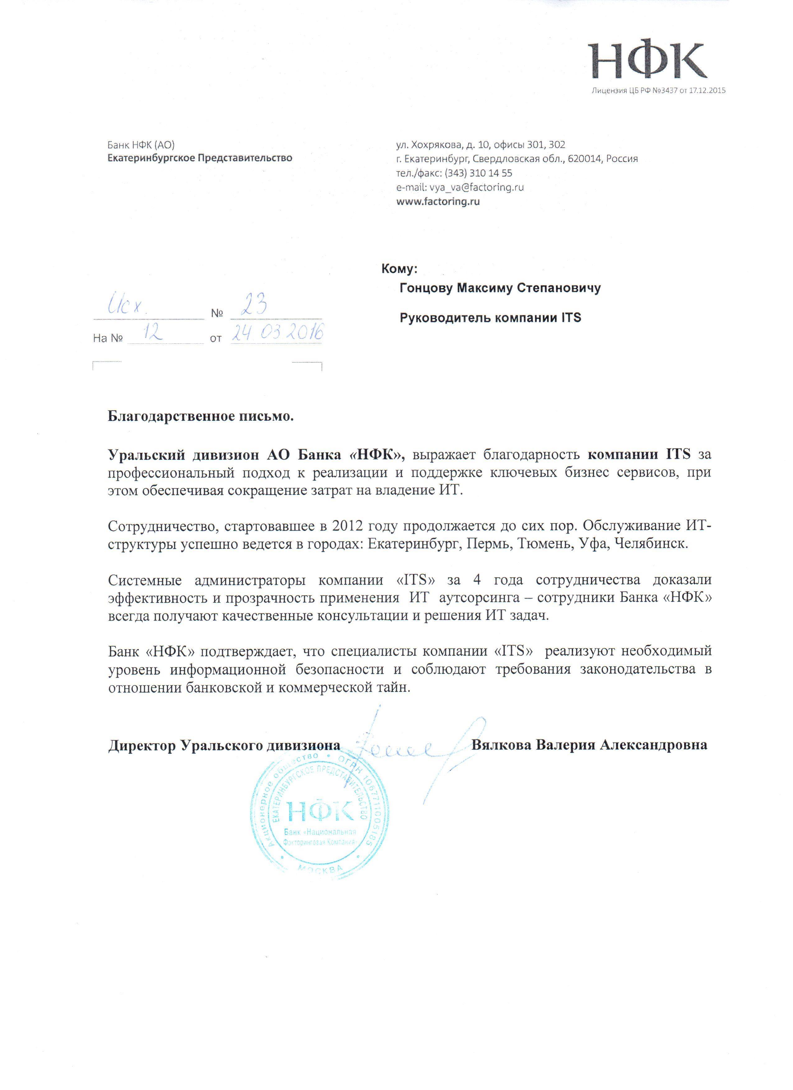 Отзыв об ИТ-аутсорсинге банка НФК