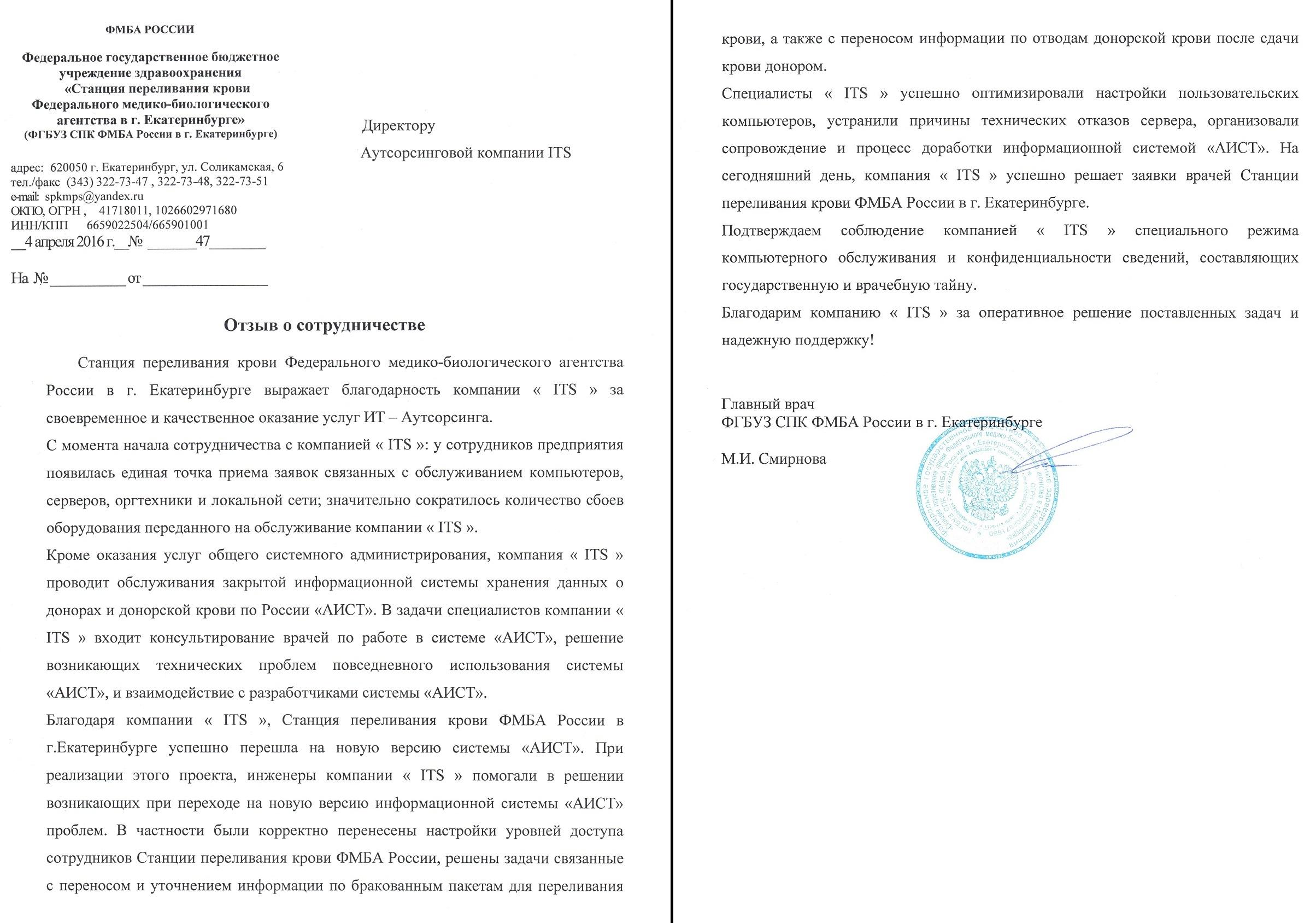 Отзыв об ИТ аутсорсинге ФМБА России