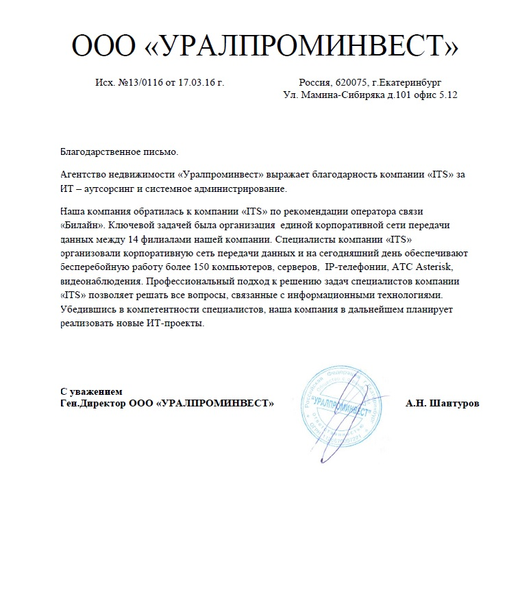 Отзыв об ИТ аутсорсинге Уралпроминвест