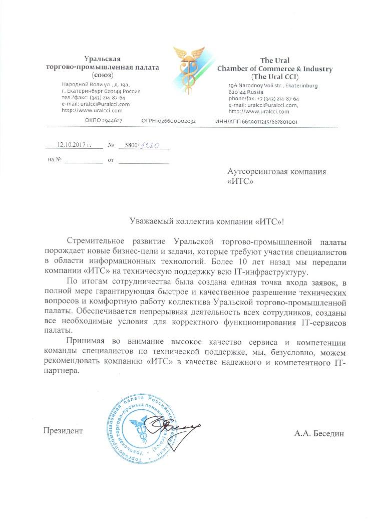 Отзыв ИТ Аутсорсинг Уральской торгово-промышленной палаты