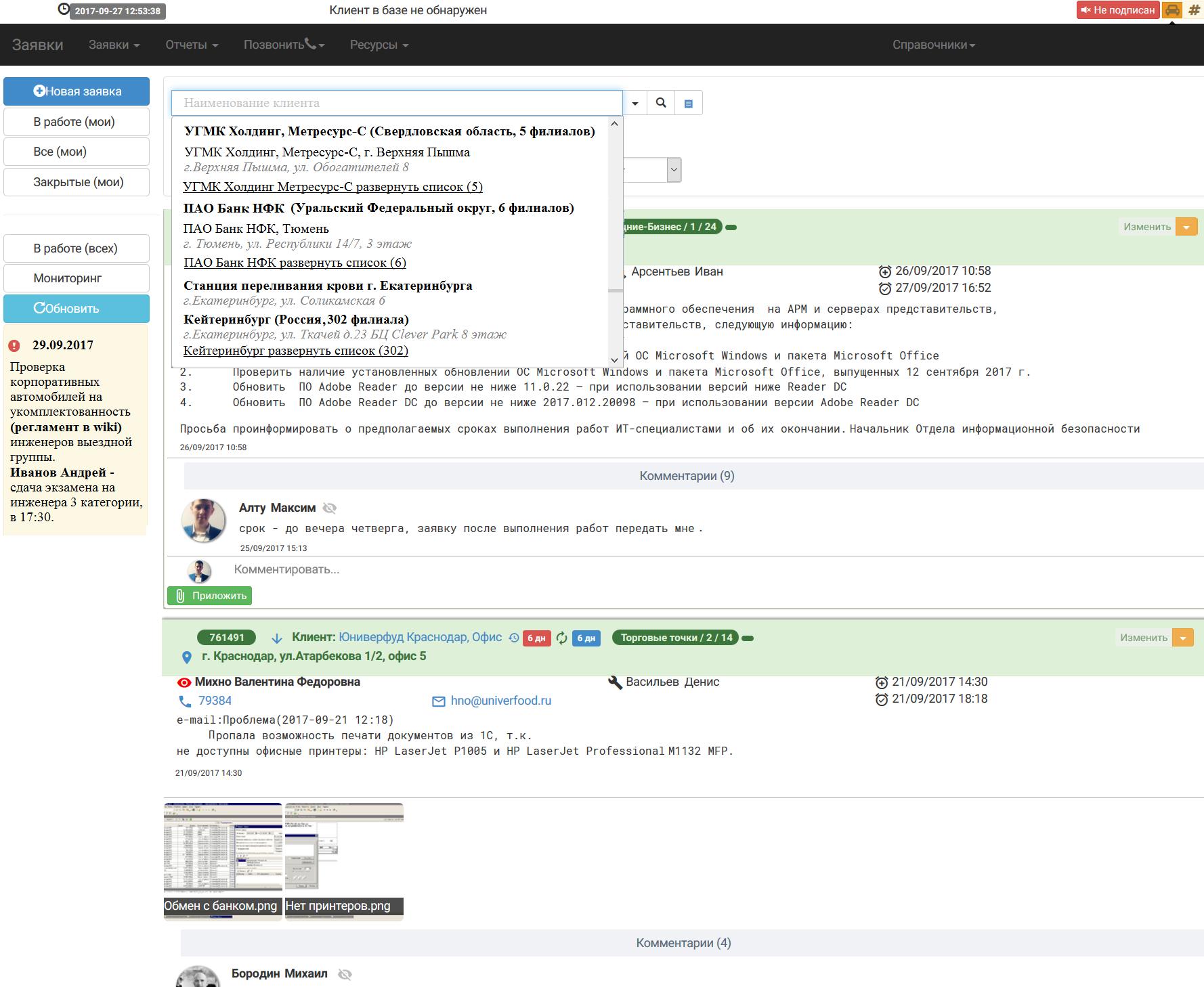 Автоматизация ИТ аутсорсинга и IT-услуг с помощью ServiceDesk