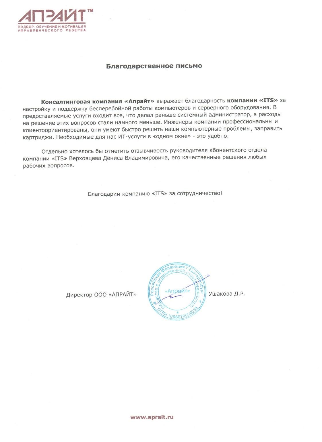 IT аутсорсинг Тюмень благодарственное письмо компании Апрайт