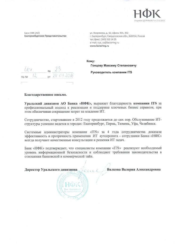 IT аутсорсинг Тюмень благодарственное письмо компании Банк НФК