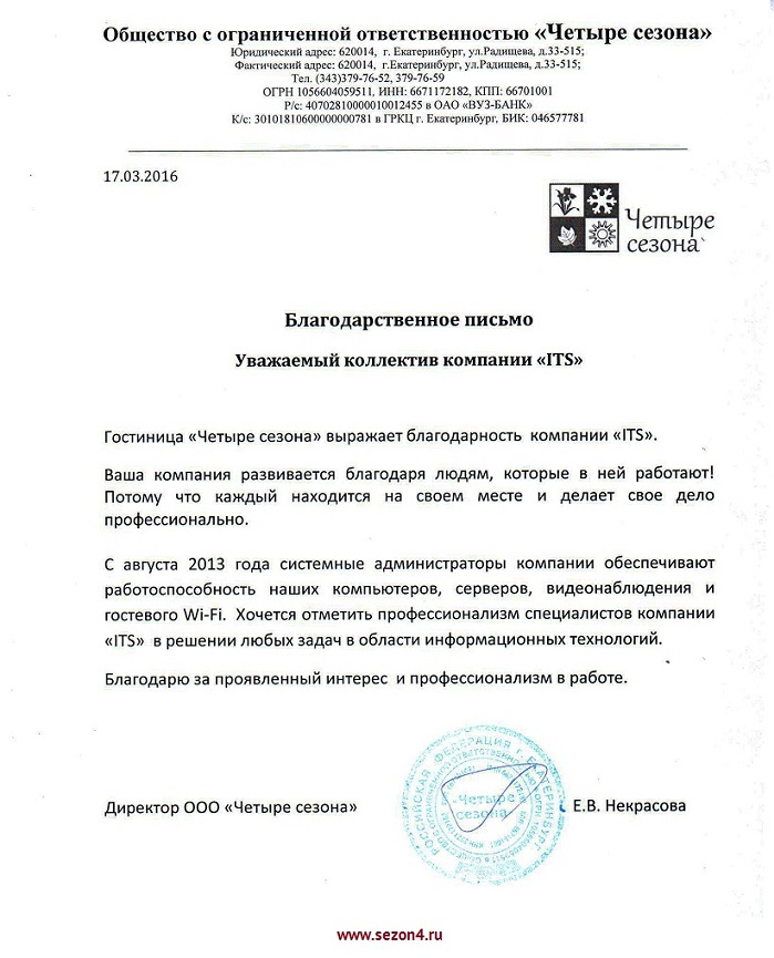 IT аутсорсинг Тюмень благодарственное письмо компании Гостинница 4 сезона