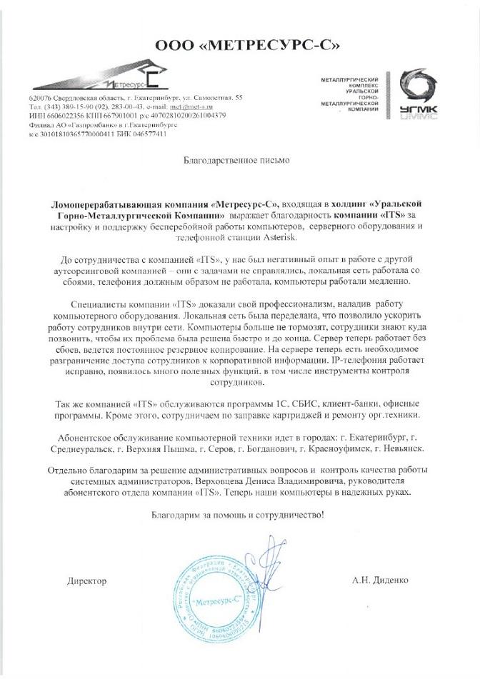 IT аутсорсинг Тюмень благодарственное письмо компании Метресурс - С