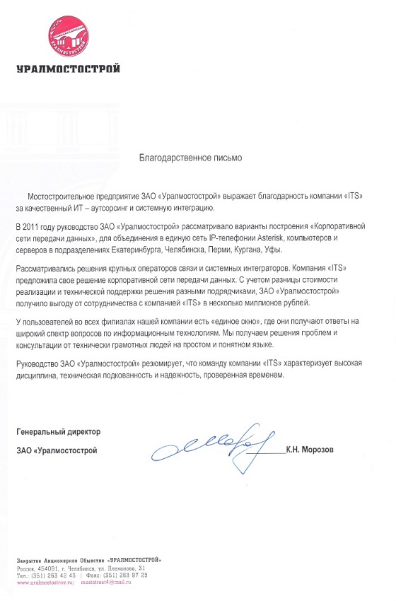 IT аутсорсинг Тюмень благодарственное письмо компании Уралмостострой