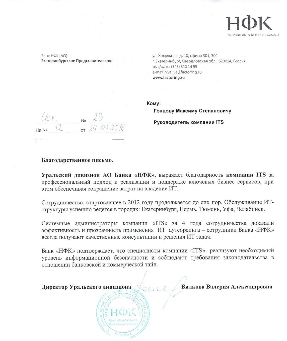 Абонентское обслуживание ПК Екатеринбург, Челябинск, Уфа, Пермь,Тюмень