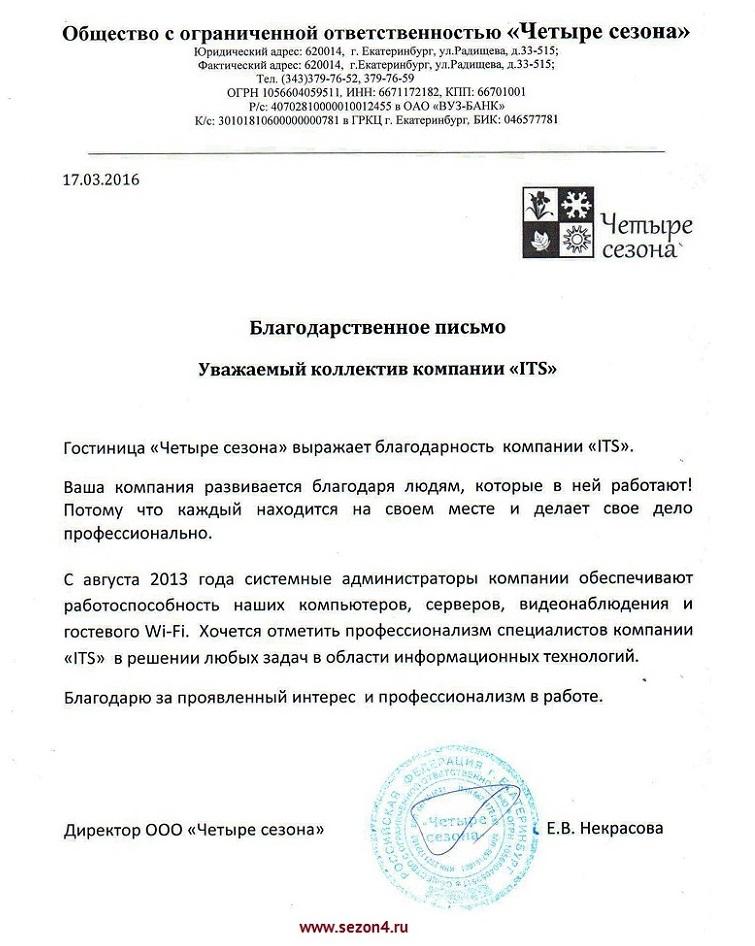Техническое обслуживание компьютеров Екатеринбург системными администраторами