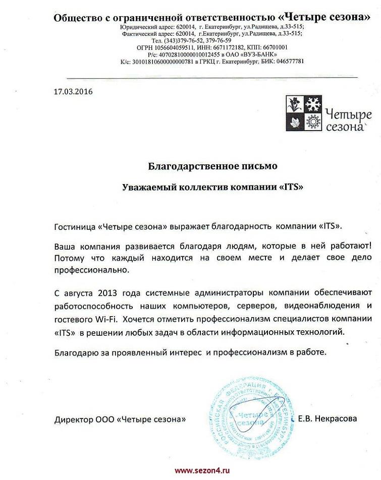 Обслуживание серверов в Екатеринбурге