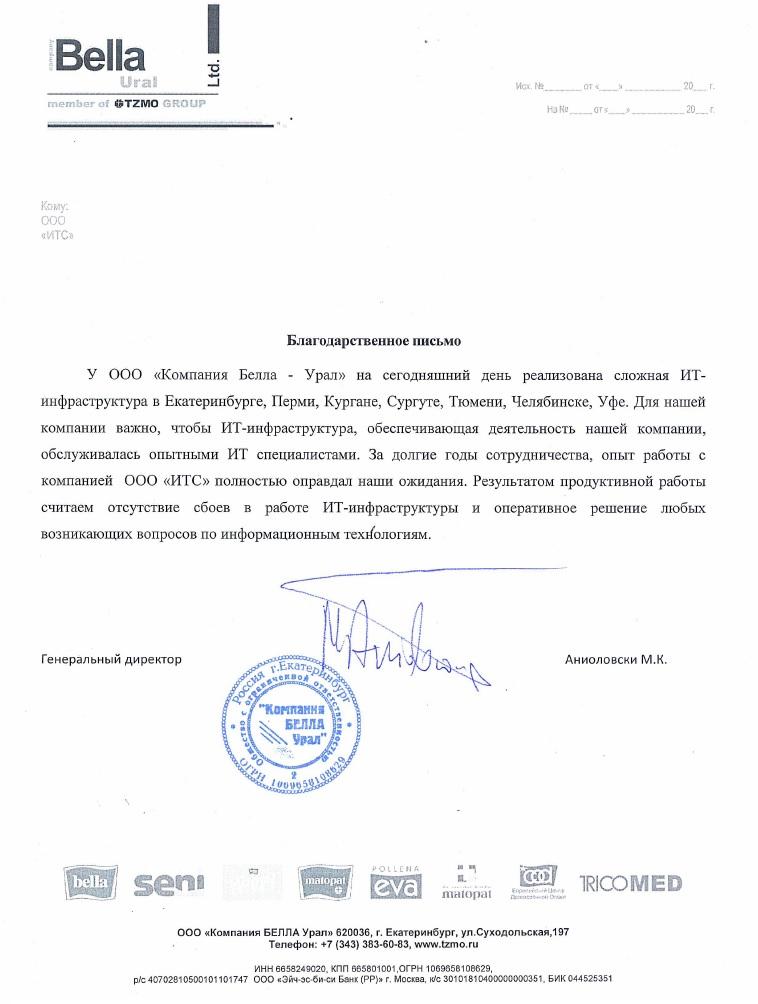 Абонентское обслуживание компьютеров в Екатеринбурге и всей России