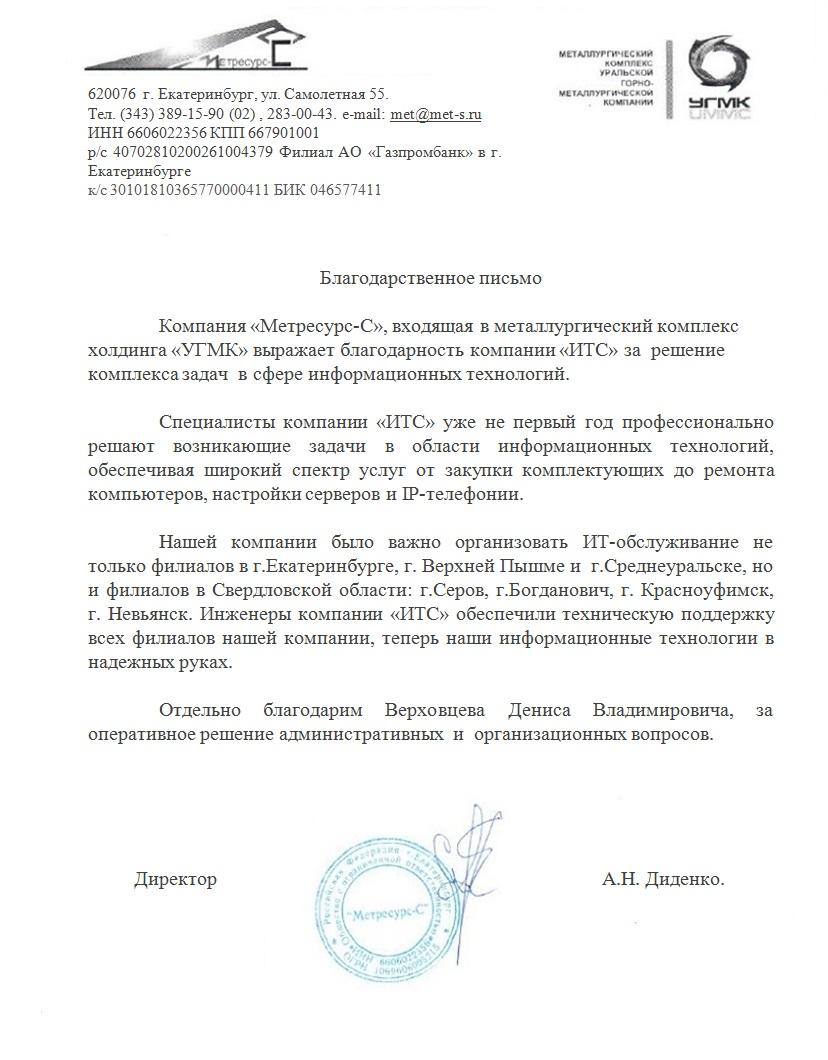 Обслуживание компьютеров и сетевого оборудования в Екатеринбурге и всей России