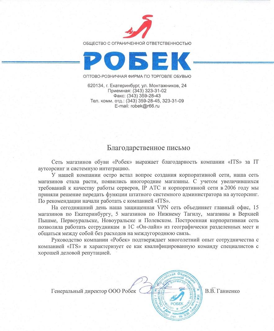 Обслуживание компьютерной техники и сетевого оборудования в Екатеринбурге и регионах России