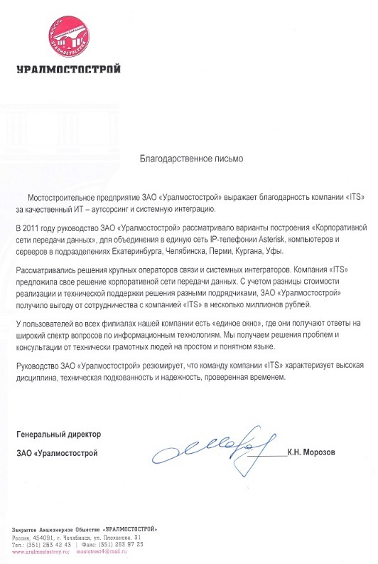 Техническое обслуживание компьютерной техники и сетевого оборудования в Екатеринбурге и всей России