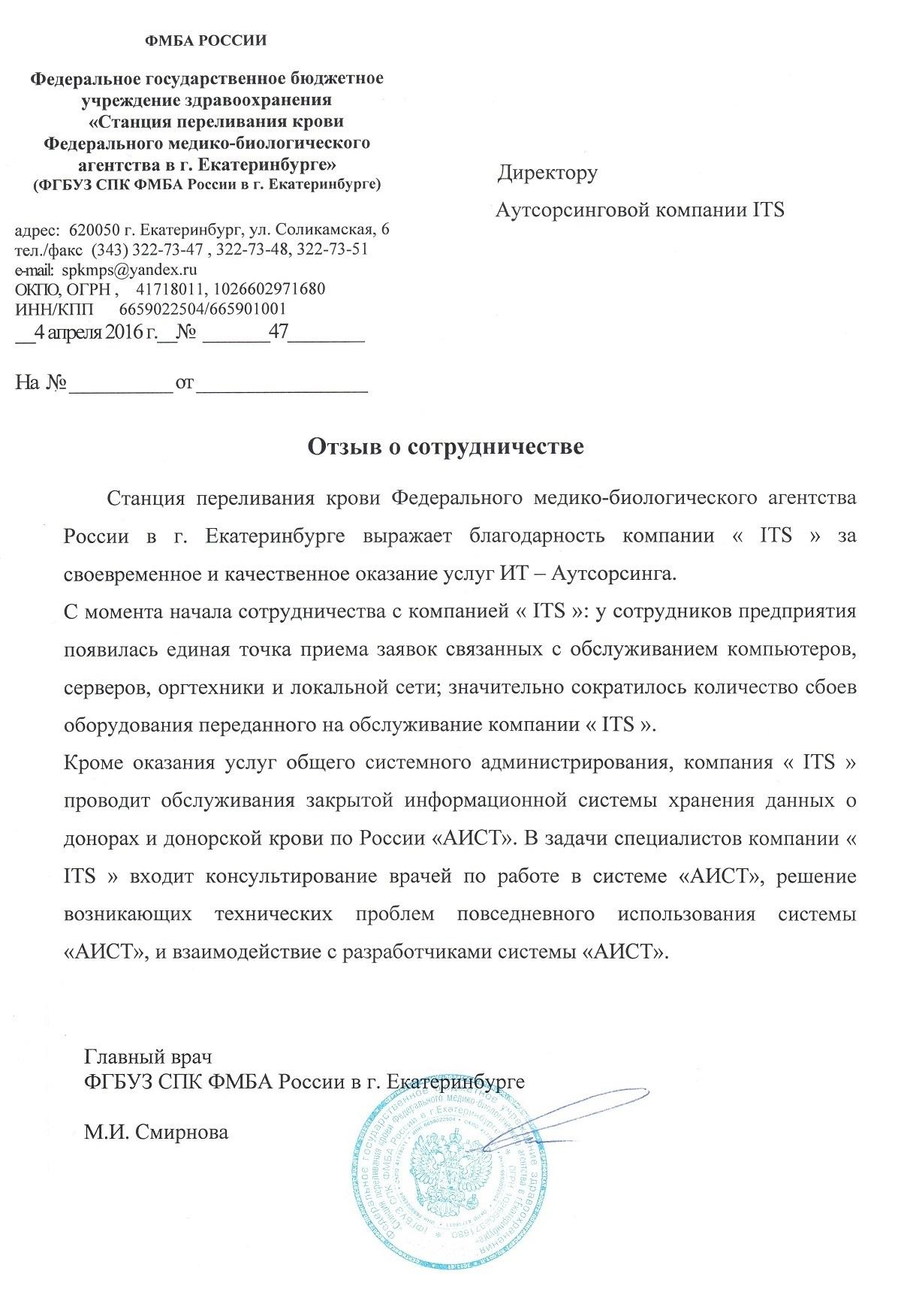 Обслуживание ПК в Екатеринбурге для ФМБА России