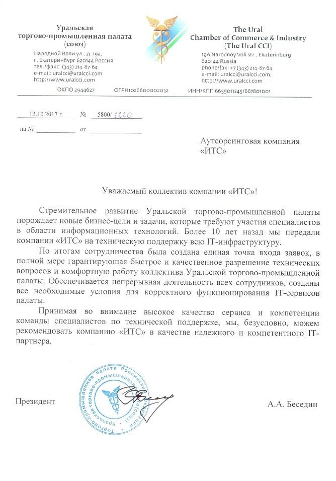 Абонентское тех. обслуживание ПК Уральской ТПП