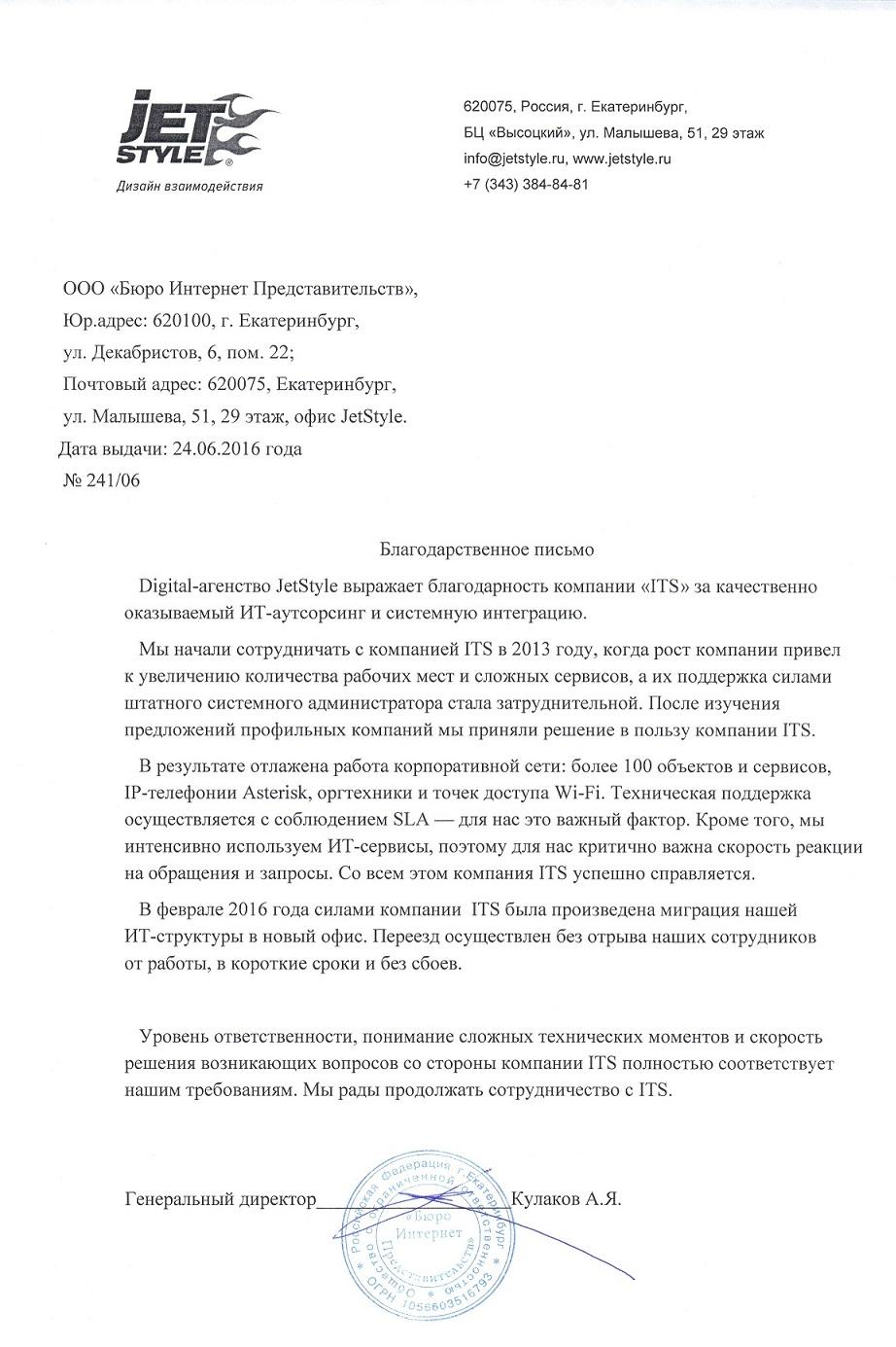 Абонентское обслуживание компьютеров Екатеринбург