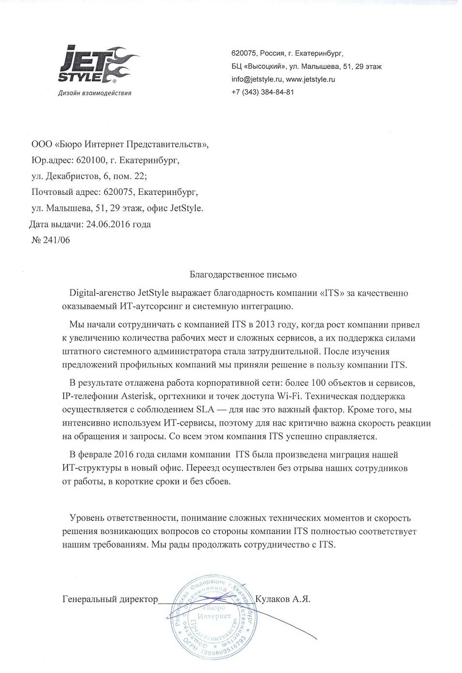 Абонентское обслуживание серверов в Екатеринбурге