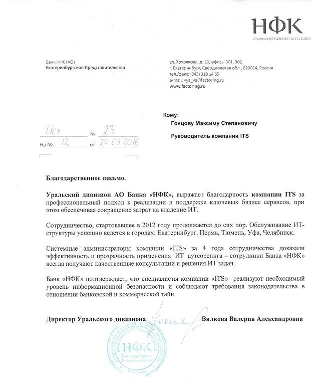 Отзыв Банк НФК