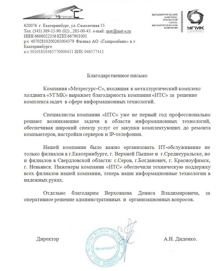 Отзыв УГМК Холдинг Метресурс - С