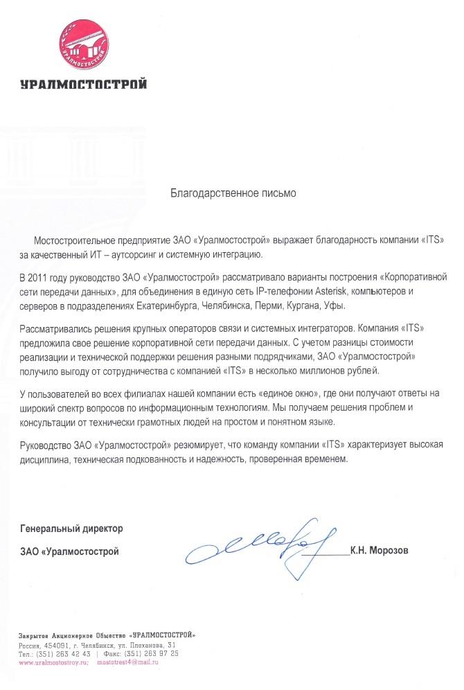 Отзыв Уралмостострой