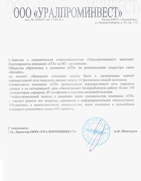 Отзыв Уралпроминвест