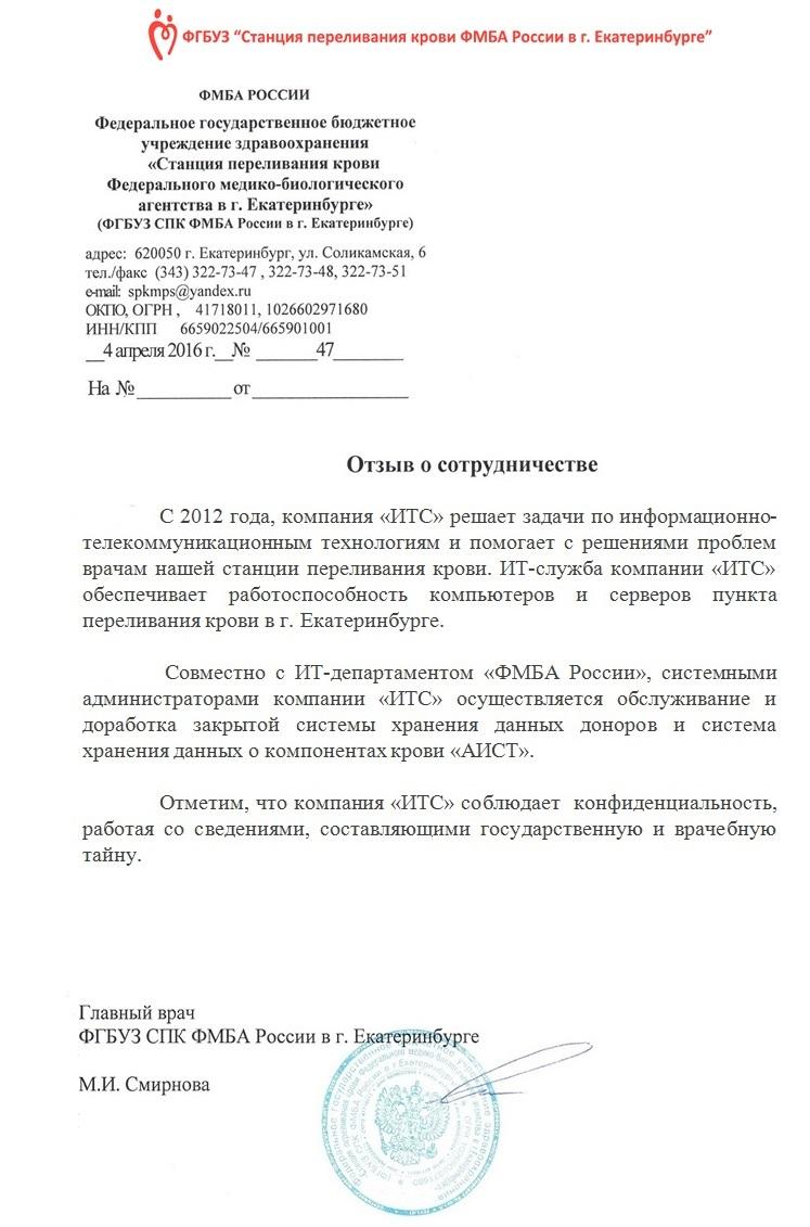 Отзыв ФМБА России