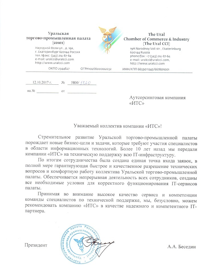 Отзыв Уральская Торгово-Промышленная палата